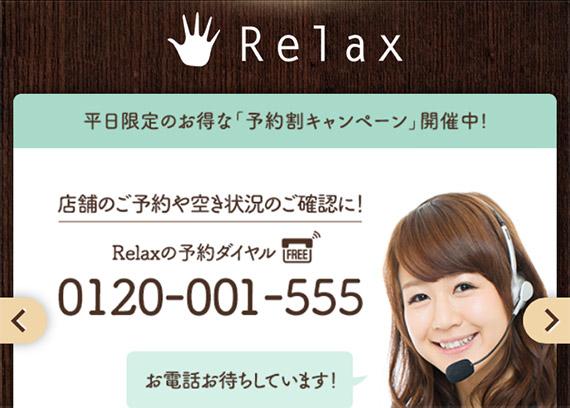 relax_thumbnail