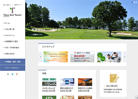 tokyu-golf_thumbnail