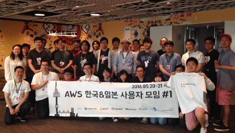 リレーブログその3:海を越えたJAWS-UGメンバーが韓国で得てきたもの