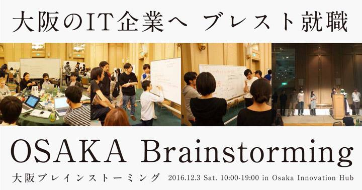 program-brainstorming