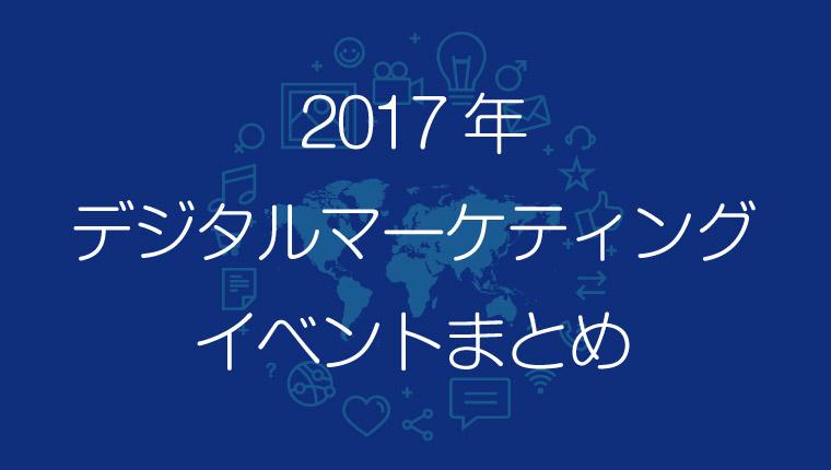2017年 デジタルマーケティングイベントまとめ