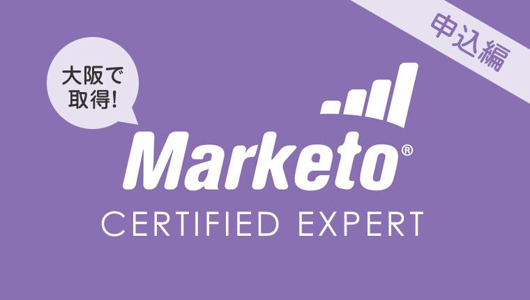 【申込編】大阪でMarketo(マルケト)の資格「Marketo Certified Expert(MCE)」試験を受けてきた!