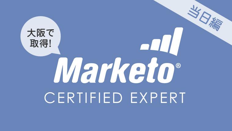 【当日編】大阪でMarketo(マルケト)の資格「Marketo Certified Expert(MCE)」試験を受けてきた!