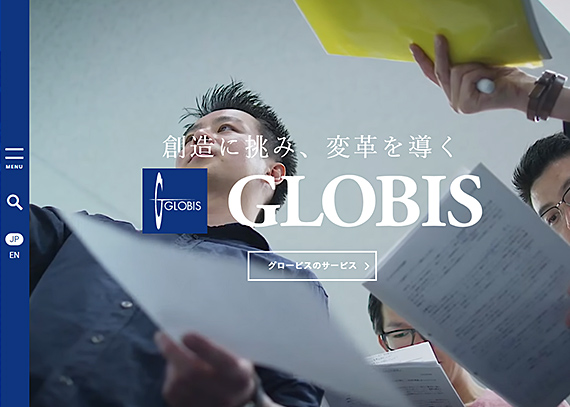 globis_thumbnail