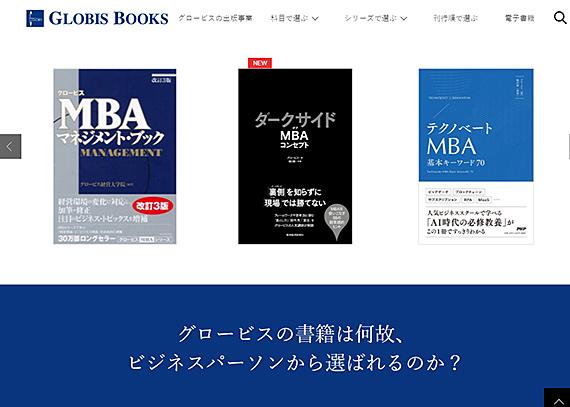 globis_book_thumbnail
